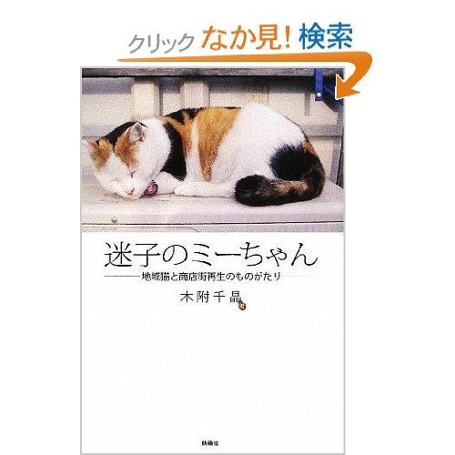 8f020282dbde4c8fb0f83844eb076be2 - 猫の里親募集団体紹介:「東京キャットガーディアン」
