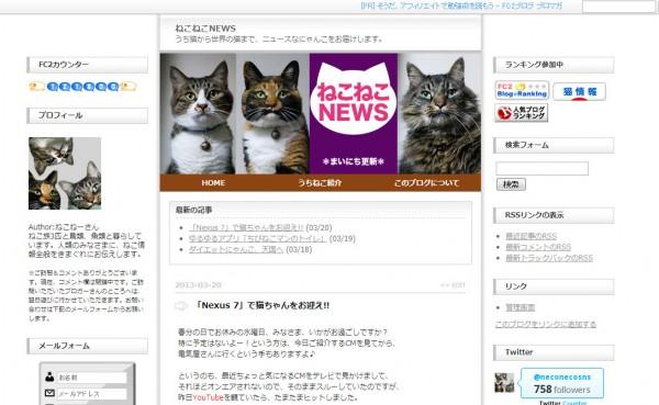 130320nekoneko 600x369 - 休日にまとめて眺めたい、猫メディアまとめ