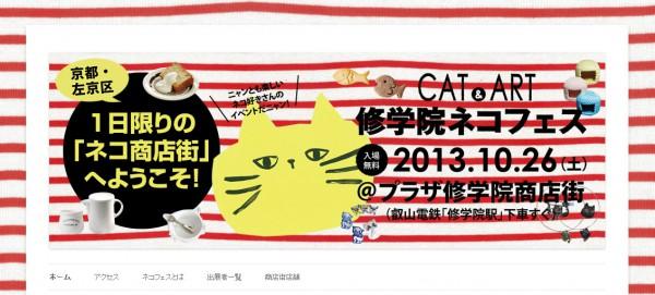 131024nekofes 600x271 - 10月26日、一日限定の「ネコ商店街」。猫とアートの猫フェスが京都で開催