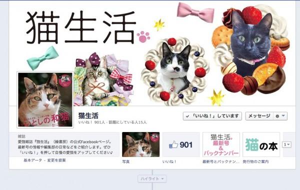131222nekoseikatsu 600x380 - 42年の歴史を持つ猫雑誌『猫生活』が、今月発売号を最後に休刊