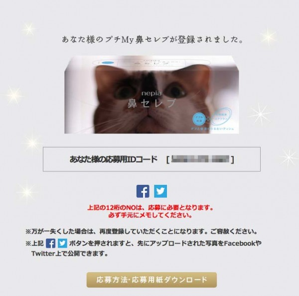 140129hanacelebrity02 600x594 - 猫パッケージ画像がやたらと似合う、「プチMy鼻セレブ」