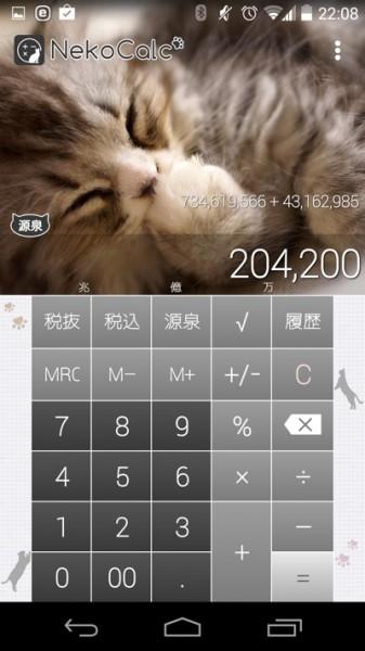 140729nekocalc02 337x600 - 猫をあしらった電卓アプリ、かわいい見た目に反して高機能