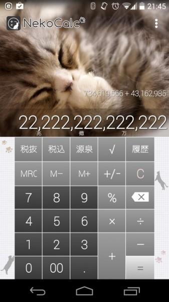 140729nekocalc03 337x600 - 猫をあしらった電卓アプリ、かわいい見た目に反して高機能