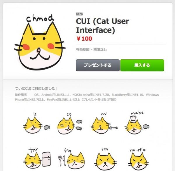 140915cui top 600x585 - UNIXコマンドを擬猫化した「CUI」、LINEスタンプにて登場