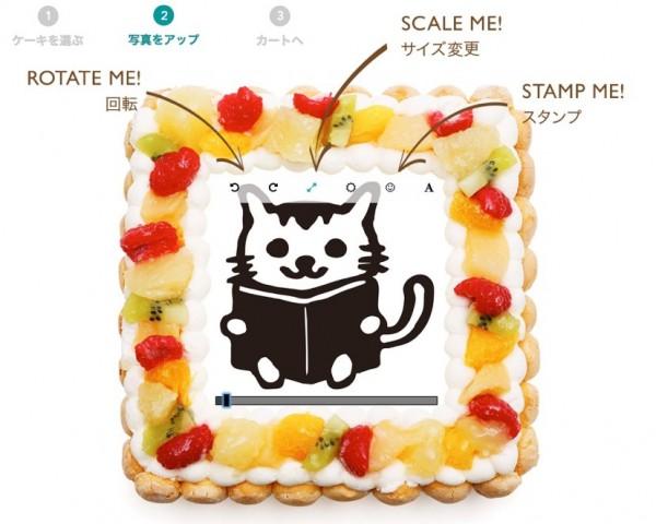 141104catcake04 600x480 - 猫写真ケーキ化サービスで、猫ジャーナル2周年を祝う