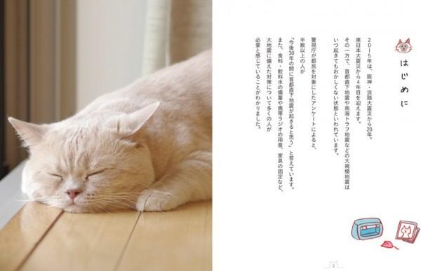 150131catbousaibook02 600x387 - 猫飼い主向け必携の防災ハンドブック。チェックリストで「もしも」に備えを