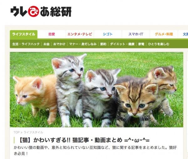 150220urepia 600x510 - 2015年も2/22は猫の日祭り!ネット各所の猫祭りまとめ (追記あり)
