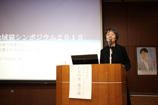 150301catsymposium003 600x400 - 行政書士ADRセンター東京主催の「地域猫シンポジウム2015」レポート