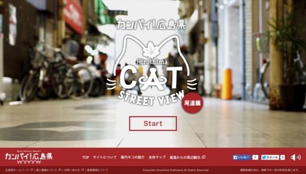150901catStreetview01 600x341 - 尾道の街と猫とをストビューで、巡り探せる「広島 CAT STREET VIEW」