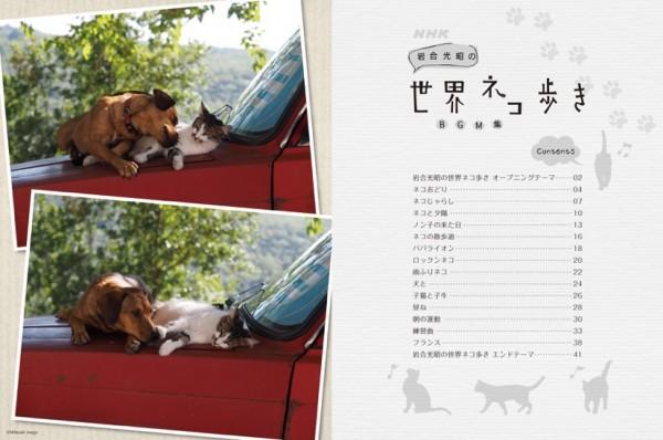 151011nekoarukiBGM02 600x398 - 奏でりゃ猫が歩き出す、「世界ネコ歩き」BGMのピアノ・ソロ楽譜集
