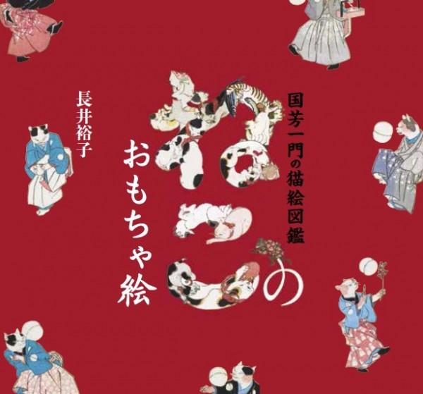 160120omotya01 600x559 - 猫で見る江戸幕末の暮らしぶり、猫のも人のも『ねこのおもちゃ絵』