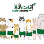 ハンズ新宿猫祭り、その名もズバリ「東急にゃんず」