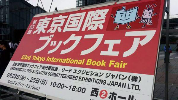 160924bookfair 600x338 - 週末の猫本探しに有明へ。東京国際ブックフェアが25日まで開催