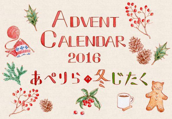 161207adventcalendar02 600x415 - 子猫のあぺりらツリーを作る、2017年の猫物語アドベントカレンダー