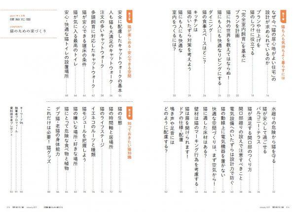 170106KENCHIKUCHISHIKI02 600x431 - 丸ごと1冊「猫のため」特集で、『建築知識』最新号が品薄に