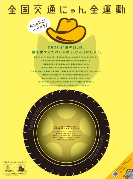 20222cat02 1920 446x600 - 猫の事故防止の啓蒙黄色いポスター、専門家監修の猫ホイホイにも