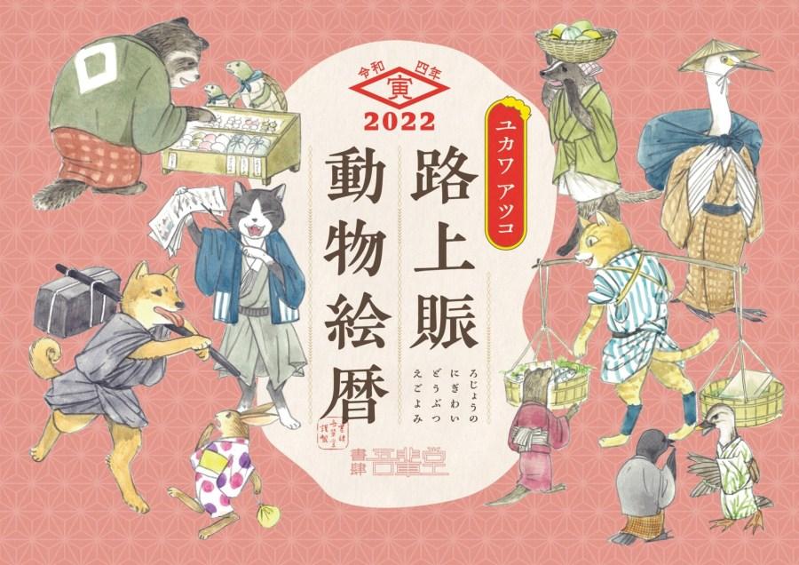 210926cat01 1024x724 - 来年こそは春夏冬二升五合、物売り猫らの2022年カレンダー