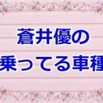 蒼井優はポルシェカレラを乗り回すいかつい車好き!?