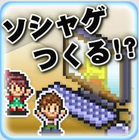 【カイロソフト新作】ソーシャル夢物語攻略・ゲーム性と序盤のポイント
