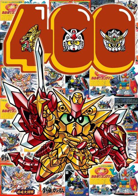 BB戦士ガンダム400番のプラモは「騎士スペリオルドラゴン」!2016年発売!