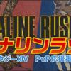 【FF14】3月9日20時よりPvP応援番組「アドレナリンラッシュTV」が放送決定!フィーストの魅力やルールを紹介