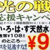 【FF14】セブンイレブンコラボで「光の戦士応援キャンペーン」実施!武蔵小金井本町2丁目店などで