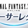 【FF14】4月29日の16時から第29回PLLの放送決定!パッチ3.3特集と日野社長のスペシャルトーク!