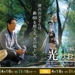 【FF14】ドラマ「光のお父さん」が関東でも放送開始! 初回は深夜1時43分スタート