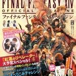 【FF14】「ファイナルファンタジーXIVマガジン2017年夏号」が6月8日発売!  紅蓮のリベレーター直前スペシャル