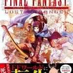 FF漫画「FINAL FANTASY LOST STRANGER」が11月22日発売! スクエニ社員がFF14っぽい異世界へ