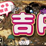 【FF14】「吉P散歩」の特別ゲストに藤田玲さん! 放送日は11月22日の21時から
