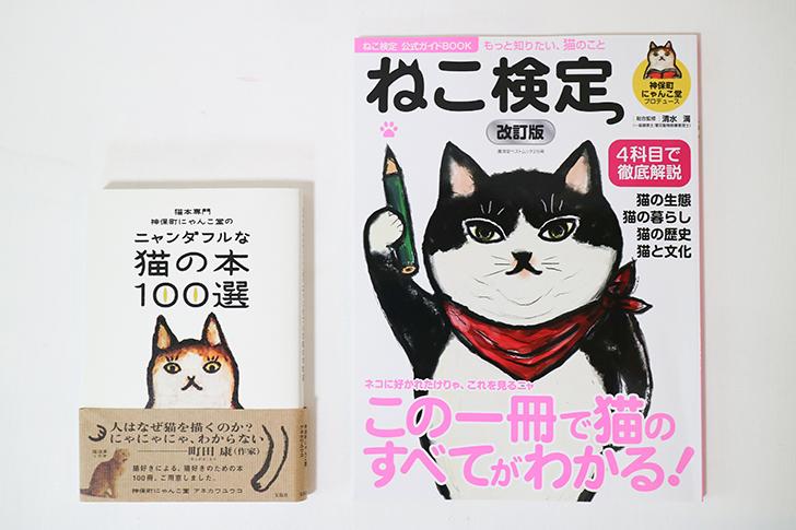 ねこ本2冊