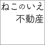 お知らせ(物件をお探しの方へ)