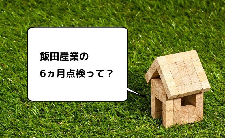 飯田産業の戸建て6ヵ月点検