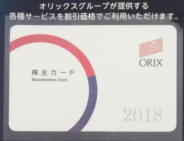 オリックスの株主優待 株主カード