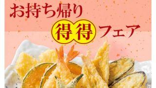 夢庵の「お持ち帰り得得フェア」で天ぷらが半額に。テイクアウト天ぷらの詳細。