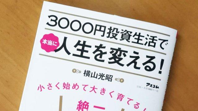 投資信託初心者が『 3000円投資生活で本当に人生を変える!』を読んだ感想