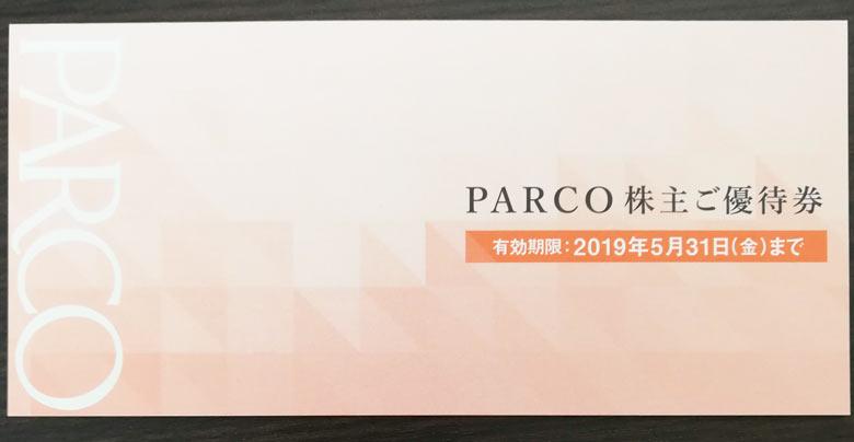 2018年パルコの株主優待の内容を紹介。