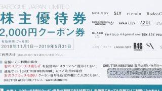 2018年バロックジャパンリミテッドの株主優待内容の紹介。優待券クーポンの使い方など。