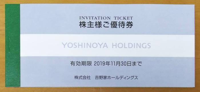 2018年吉野家の株主優待が到着。優待内容の紹介。利用できる店舗など。