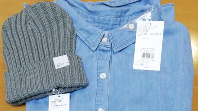 バロックジャパンリミテッドの株主優待券を使って通販サイト「シェルターウェブストア」で洋服を購入。