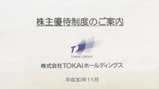 2018年後半のTOKAIホールディングスの株主優待が到着