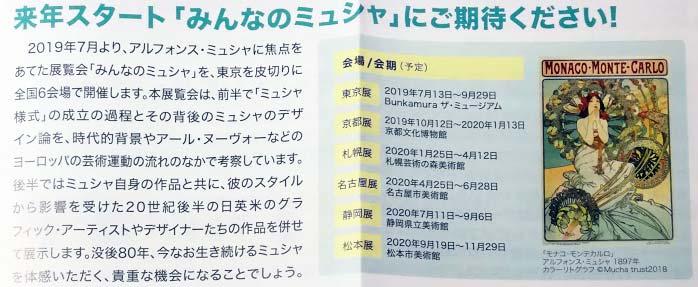 2018年9月権利分の日本テレビホールディングスの隠れ優待の詳細