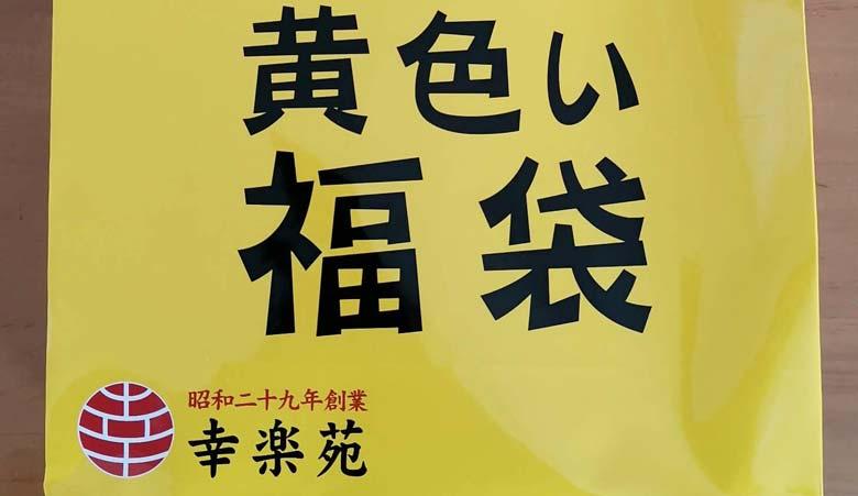 2019年幸楽苑の幸福の黄色い福袋の中身を公開