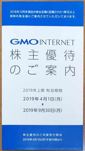 2019年GMOインターネットの株主優待が到着。株主優待の解説、お得な使い方など。