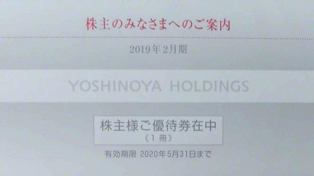 2019年吉野家の株主優待券が到着