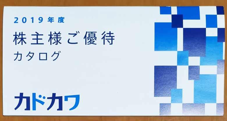カドカワの株主優待が到着。株主優待カタログの詳細など。