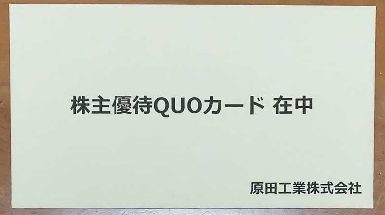 2019年原田工業のクオカード優待の詳細。