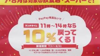 2019年7月・8月のPayPayの「ワクワクペイペイ」の詳細、還元率、利用可能店舗など。