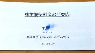 2019年前半のTOKAIホールディングスの株主優待の内容の詳細。